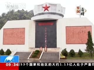 [新闻直播间]为了不能忘却的纪念广西灌阳酒海井:祭长眠于此的红军英灵
